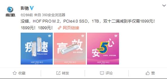 HOF PRO M.2 1TB大幅度降价 相当于原价的6折多一些