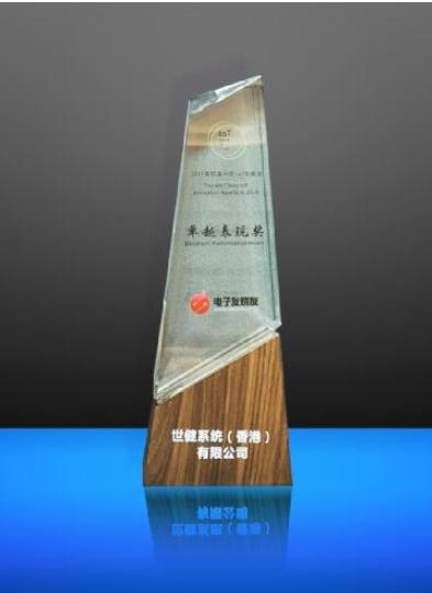 """中国IoT创新奖名单揭晓 世健获""""卓越表现奖"""""""
