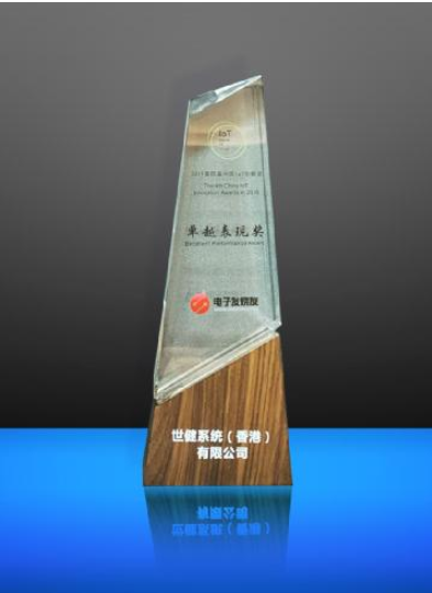 "中國IoT創(chuang)新獎(jiang)名單(dan)揭曉 世健獲(huo)""卓(zhuo)越jiang)biao)現獎(jiang)"""