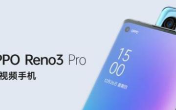 OPPO Reno3 Pro搭载VOOC闪充4.0,轻薄机身更具优势