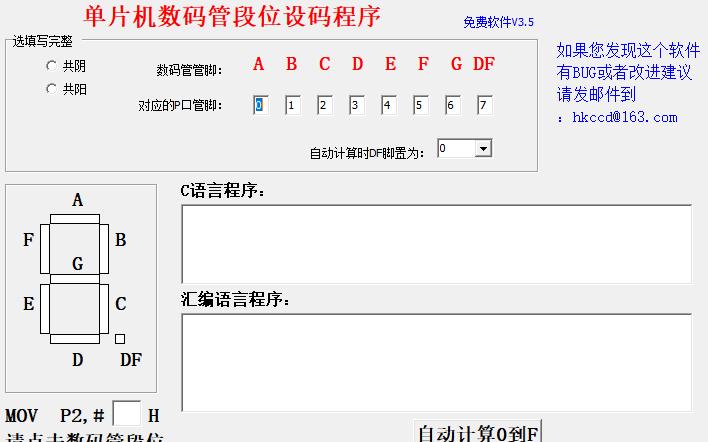 单片机数码管段位计算取模软件免费下载