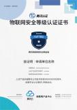 腾讯重磅发布《腾讯智能门锁安全技术要求》