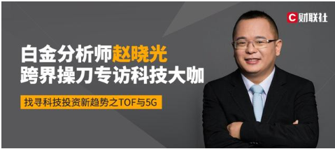 矽睿科技CEO孙臻:传感器是未来世界的核心