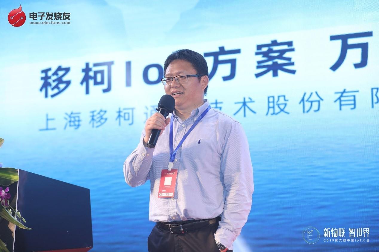 上海移柯通信技術股份有限公司王華清。