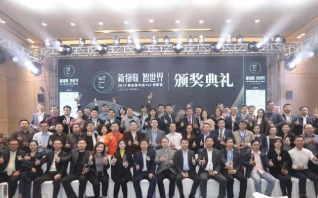 重磅揭曉!電子發燒友2019年度中國IoT創新獎名單正式公布