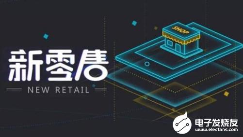 AI助力下 新零售行业将不断增长