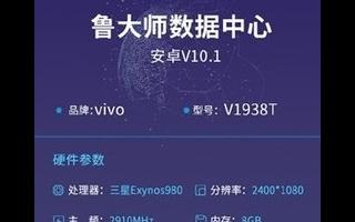三星Exynos 980 5G SoC跑分成绩发...