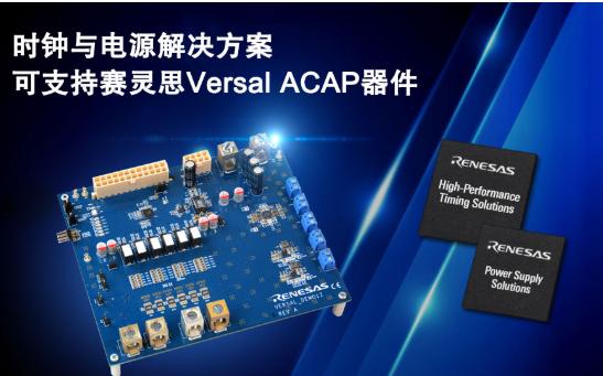 瑞萨电子宣布与赛灵思合作,共同开发Versal ACAP参考设计