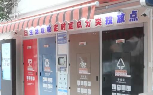 上海推出一款搭载5G技术的智能垃圾房