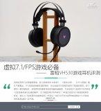 雷柏VH530游戏耳机评测 具备精致的做工和性价比