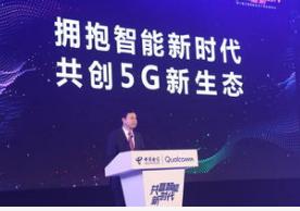 中国电信将与各大合作伙伴共同打造医疗云生态