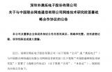 奥拓电子与中国联通战略合作协议,包括三个重点领域