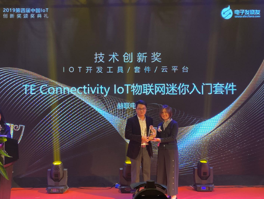"""赫联电子荣获2019第六届中国IoT大会""""IoT..."""