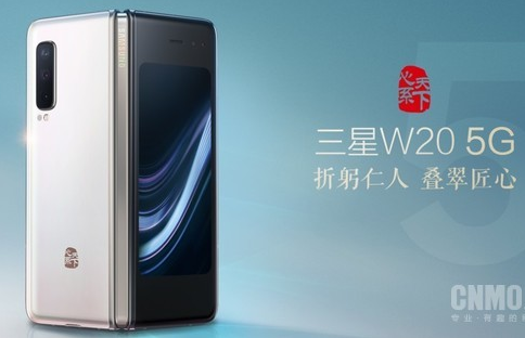 三星W20 5G开启预约该机搭载骁龙855平台辅以12GB+512GB内存组合