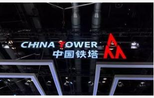 中国铁塔2019年前三季度的运营数据情况分析