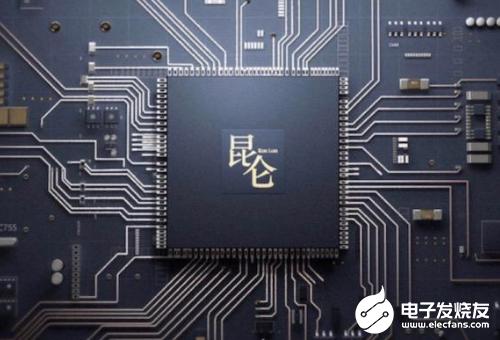 百度首款AI芯片昆仑完成研发 将由三星代工生产