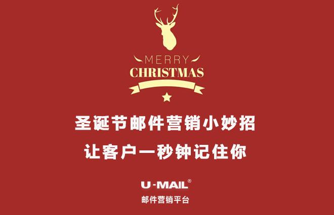 U-Mail分享:圣誕節郵件營銷應該這樣玩