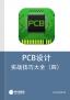 PCB设计——实战技巧大全(四)
