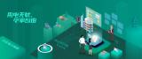 国家电网印发《泛在电力物联网2020年重点建设任务大纲》
