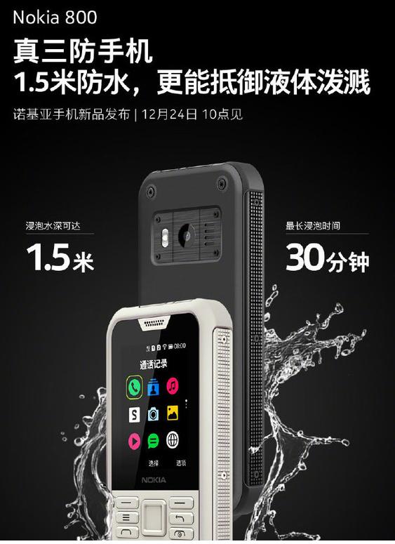 三防手機Nokia 800即將發布支持IP68防水防塵能力