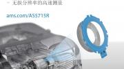 艾邁斯半導體針對高速電機應用推出首款電感式位置傳感器,加速推進汽車電氣化進程