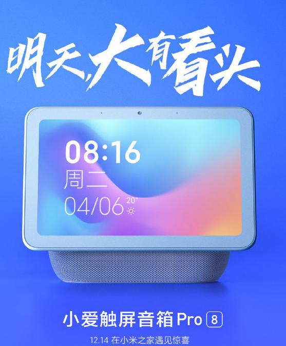 小米小爱触屏音箱Pro 8曝光支持触屏操作还能追剧看电视