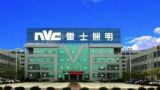 KKR收购雷士中国多数股权完成交割