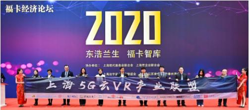 華為與多家合作伙伴共同成立了上海5G云VR產業聯盟