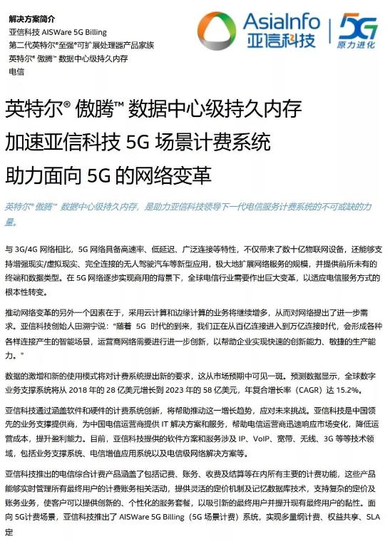 英特爾與亞信科技合作將共同推出5G計費系統