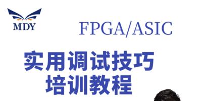 明德揚FPGA/ASIC實用調試技巧培訓課程快速定位問題仿真技巧能力
