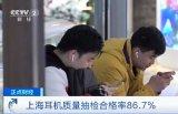 上海部分耳机产品被查出不合格 将会影响听力