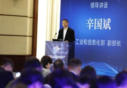辛国斌:新兴技术加速融入智能制造业,要今日全面推广应用阶段