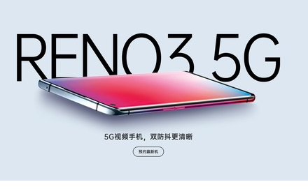 OPPO Reno 3 Pro 5G跑分曝光搭載驍龍765G平臺綜合性能跑分為307855分
