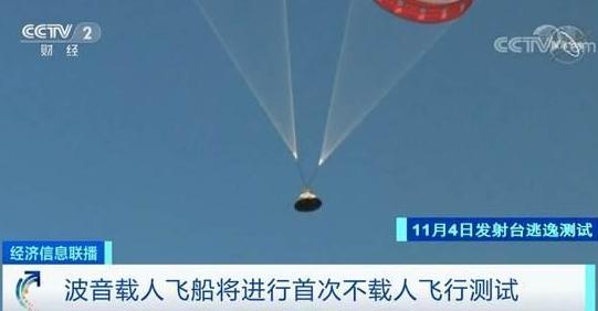 波音公司计划对载人飞船星际客机进行首次不载人飞行测试