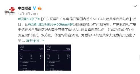 广东联通和广东电信同步开通了5G SA共建共享商用站点
