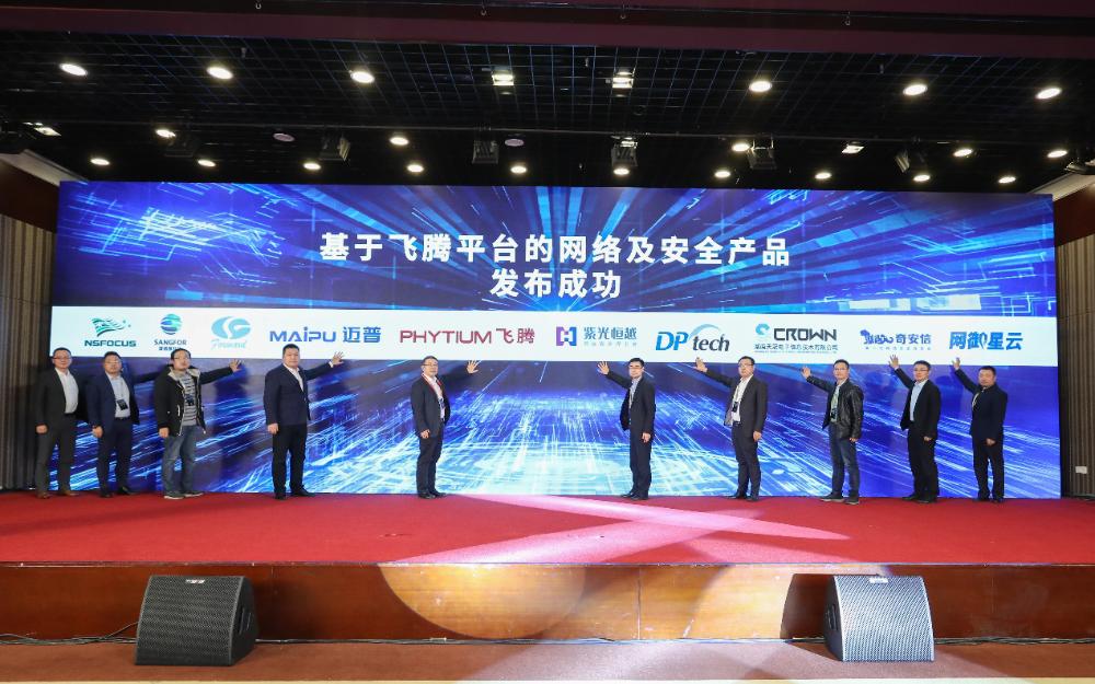 同心筑生態,前路共飛騰——飛騰CPU首屆生態合作伙伴大會在京隆重舉行!