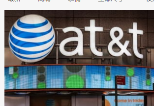 IBM將成為AT&T和Business的主要IT供應商