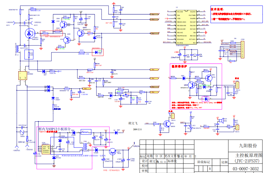 JYC-21FS37电磁炉主控板电路原理图免费下载