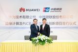 華為發起的PLC-IoT生態聯盟成立,與銀聯合作創新支付新體驗