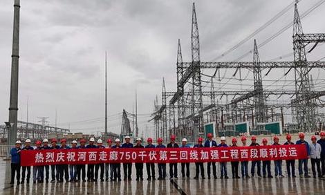 甘肃↓河西走廊750千伏第三回线加强工程正式投入江苏快三走势图运营