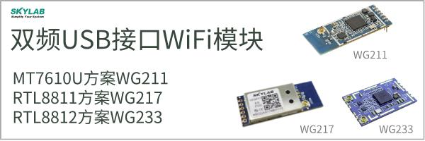双频USB接口WiFi模块在视频传输应用中的优势