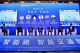 2019年长三角(合肥)数字一体化峰会智能交通分论坛在合肥举办