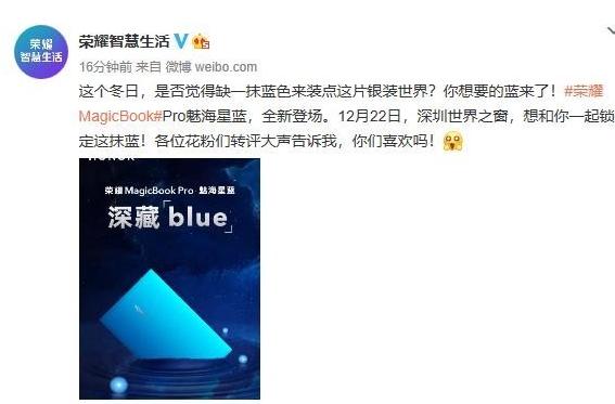 榮耀計劃將于12月22日推出榮耀MagicBook Pro魅海星藍新配色