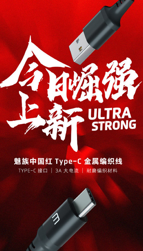 魅族中國紅Type-C金屬編織線正式開售支持3A大電流充電