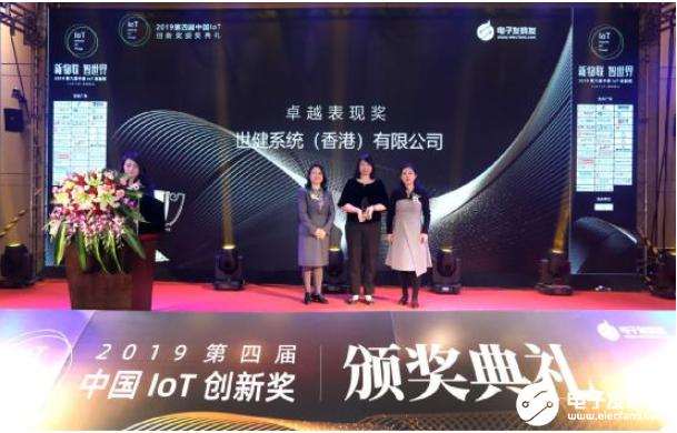 """中國IoT創新獎名單揭曉 世健獲""""卓越表現獎"""""""
