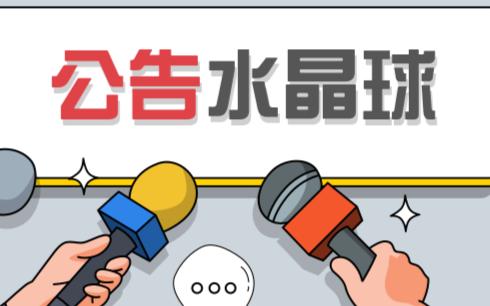 每日公告:鹏鼎控股、沪电股份、八亿时空