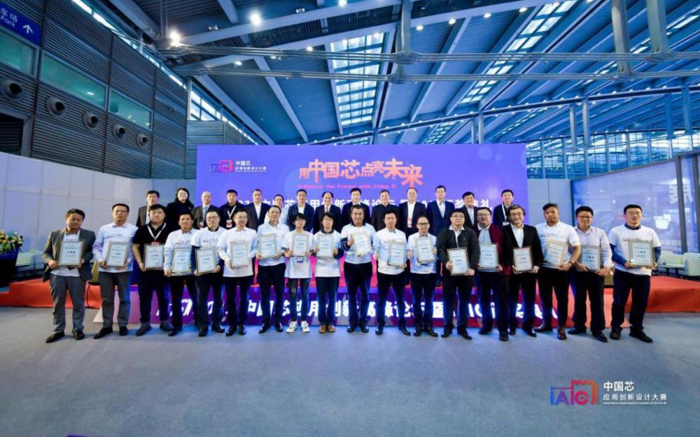 以應用創新驅動中國芯生態建設--2019中國芯應用創新高峰論壇暨IAIC頒獎典禮成功舉辦