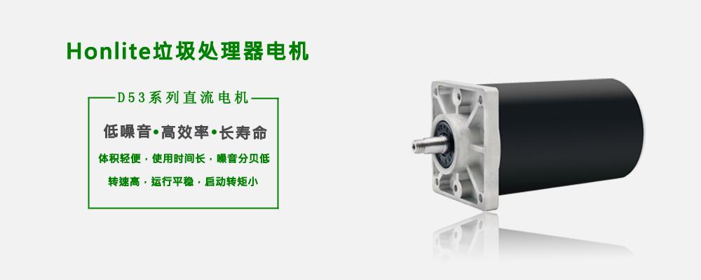 粉碎机用的永磁有刷电机选型参考与制作工艺