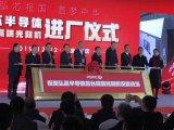 弘芯半导体举行ASML高端光刻机进厂仪式 售价达数千万美元