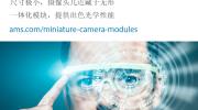 ams推出基于NanEyeC微型圖像傳感器的最新評估套件,激發消費電子的創新應用